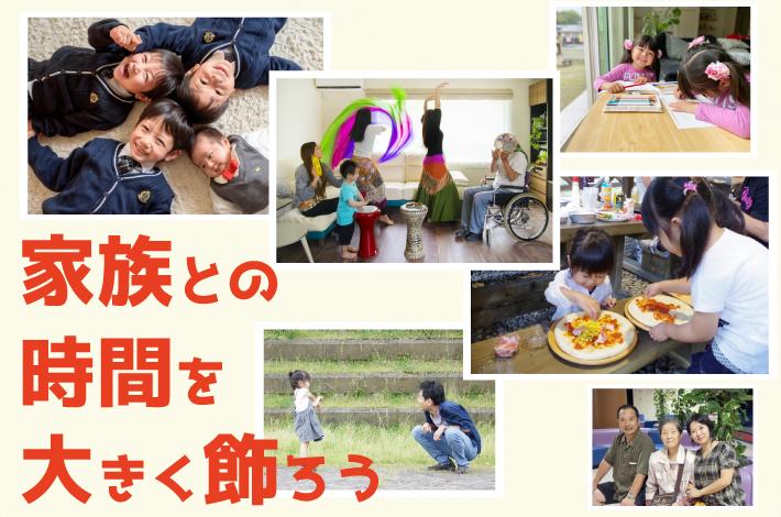 家族の写真をポスターに使用。たくさん写真があっても大丈夫。Webで簡単に一枚の写真にできます。