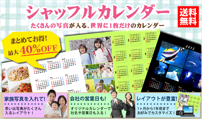 シャッフルカレンダー発売中です!【株式会社システムグラフィ】