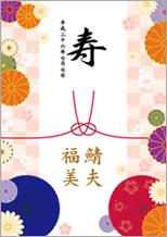 水引とのし袋をイメージした和風ウェルカムボード【ポスター印刷専門店】