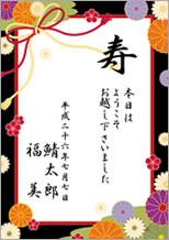 メリハリのある黒を用いた粋な和風ウェルカムボード【ポスター印刷専門