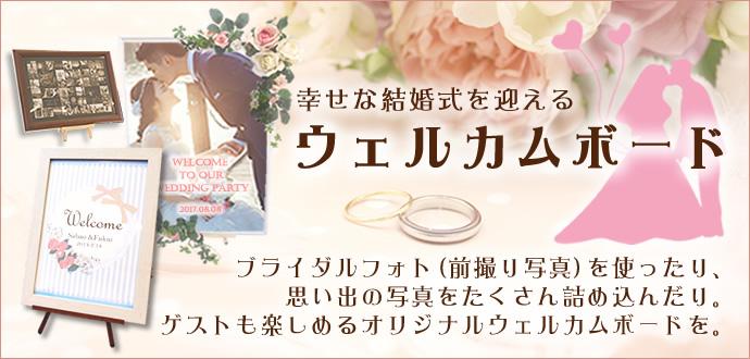 幸せな結婚式を迎えるウェルカムボードを作りましょう【ポスター印刷専門