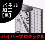 【黒パネル】【2枚】 B3サイズ 発泡パネル加工 厚5mm 【送料込】